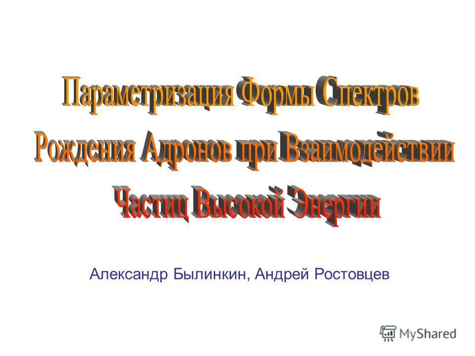 Александр Былинкин, Андрей Ростовцев