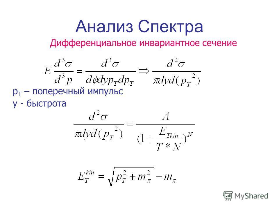 Анализ Спектра Дифференциальное инвариантное сечение p T – поперечный импульс y - быстрота