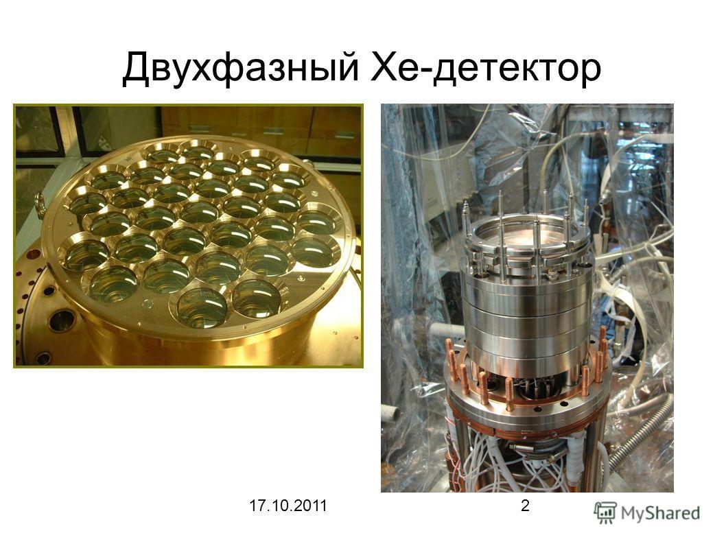 2 Двухфазный Xe-детектор