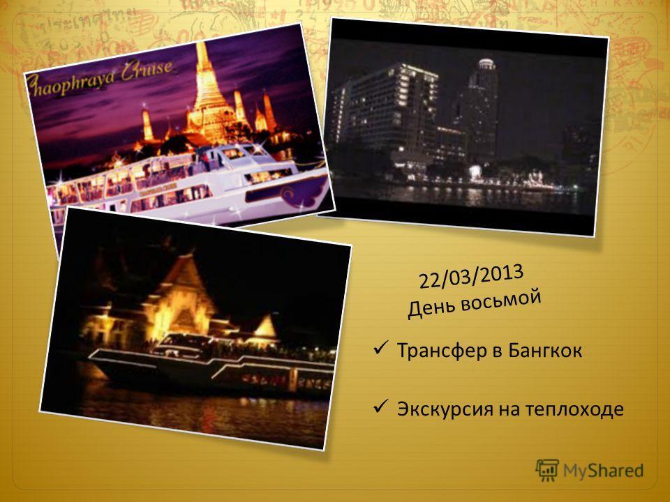 Трансфер в Бангкок Экскурсия на теплоходе 22/03/2013 День восьмой