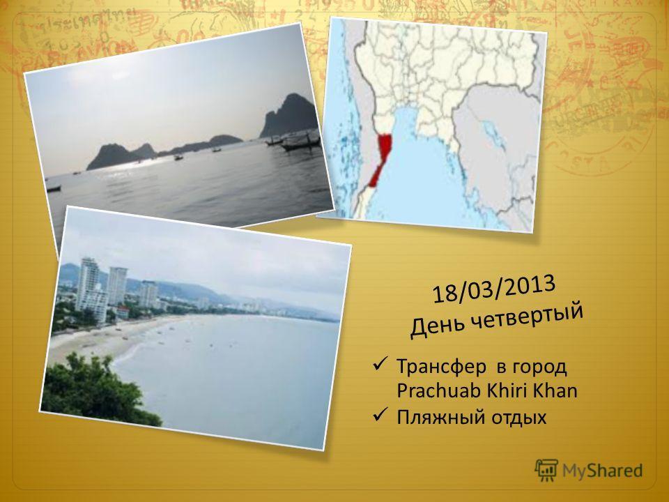 Трансфер в город Prachuab Khiri Khan Пляжный отдых 18/03/2013 День четвертый