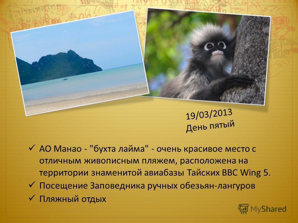 АО Манао - бухта лайма - очень красивое место с отличным живописным пляжем, расположена на территории знаменитой авиабазы Тайских ВВС Wing 5. Посещение Заповедника ручных обезьян-лангуров Пляжный отдых 19/03/2013 День пятый