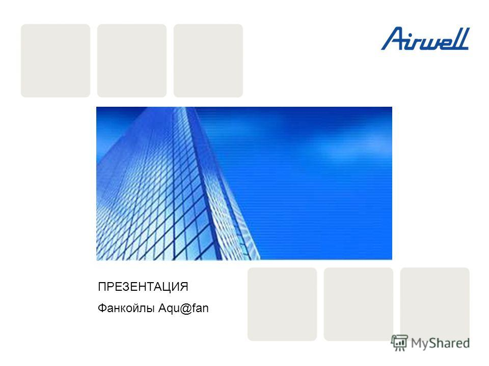 Page 1 Airwell Group Chiller range 2009 ПРЕЗЕНТАЦИЯ Фанкойлы Aqu@fan