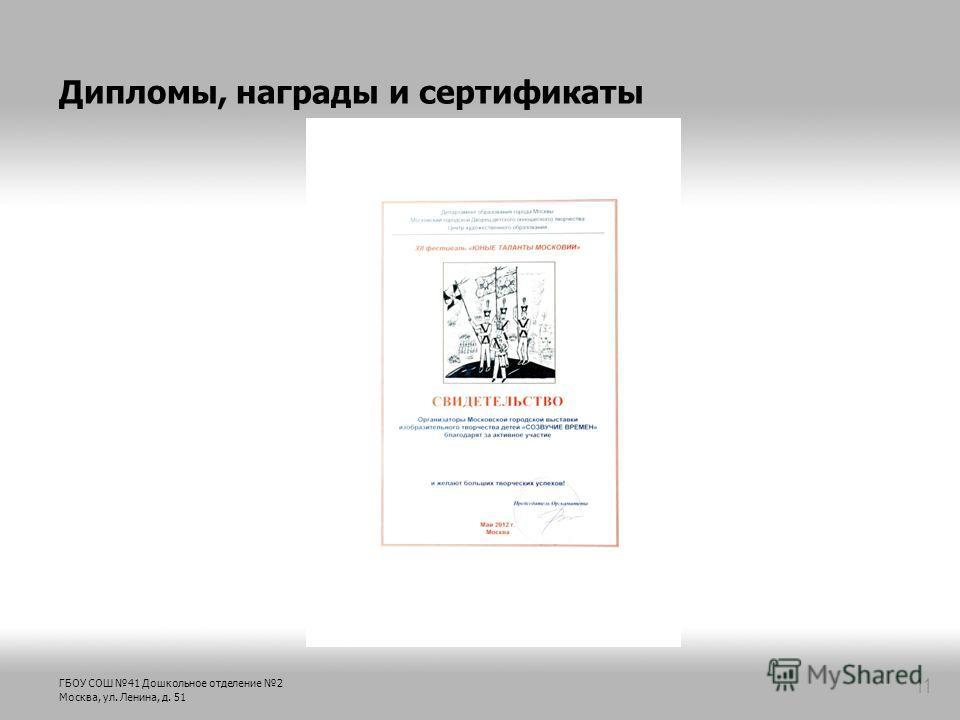 ГБОУ СОШ 41 Дошкольное отделение 2 Москва, ул. Ленина, д. 51 Дипломы, награды и сертификаты 11