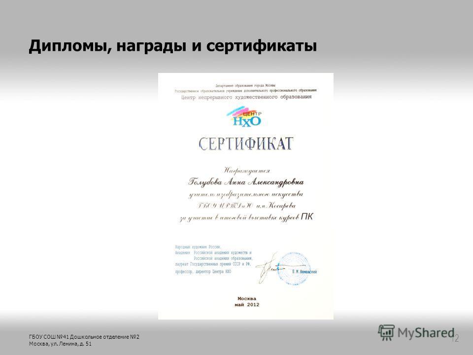 ГБОУ СОШ 41 Дошкольное отделение 2 Москва, ул. Ленина, д. 51 Дипломы, награды и сертификаты 12