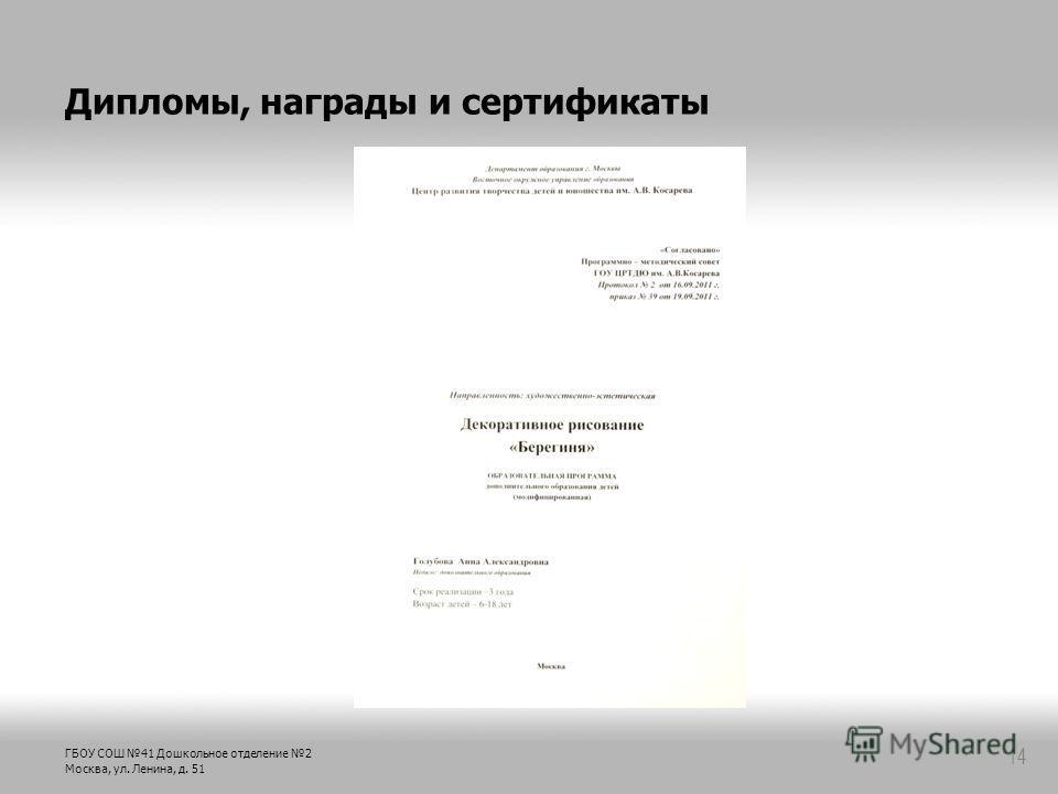 ГБОУ СОШ 41 Дошкольное отделение 2 Москва, ул. Ленина, д. 51 Дипломы, награды и сертификаты 14