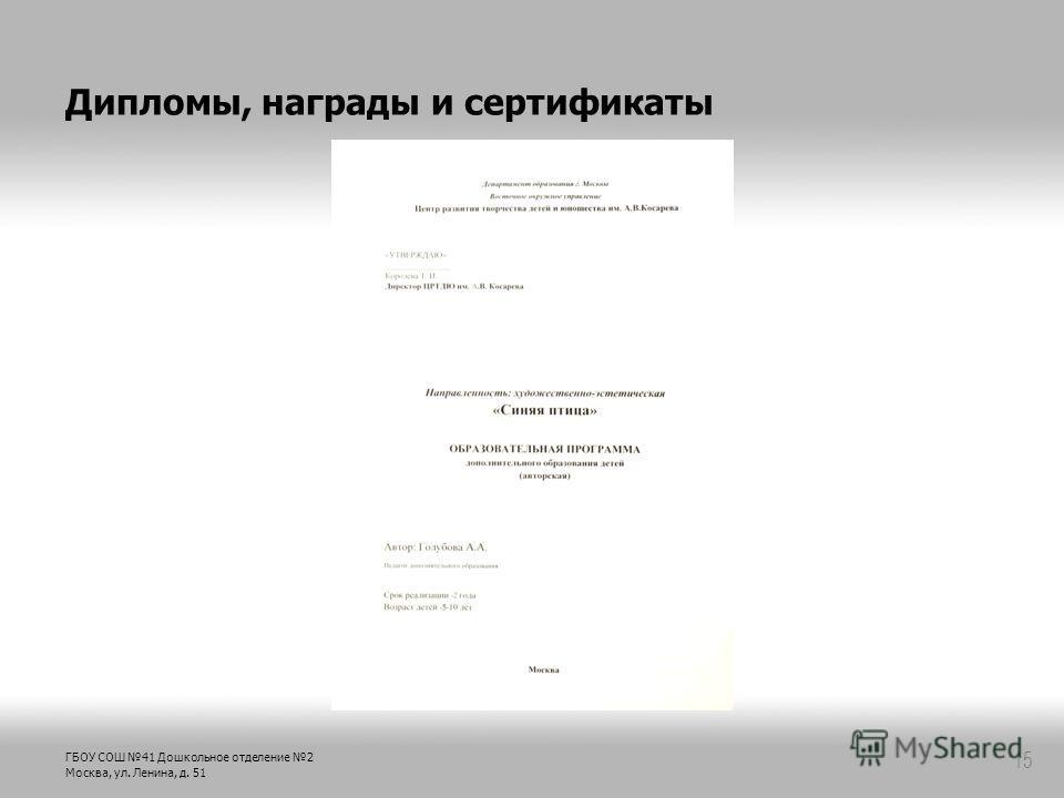 ГБОУ СОШ 41 Дошкольное отделение 2 Москва, ул. Ленина, д. 51 Дипломы, награды и сертификаты 15