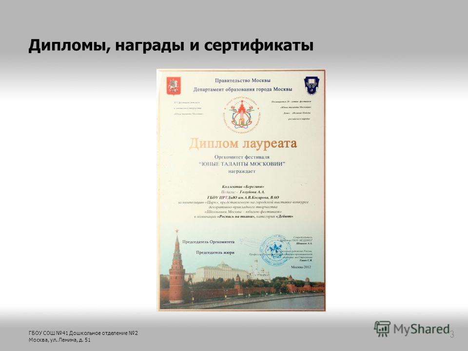 ГБОУ СОШ 41 Дошкольное отделение 2 Москва, ул. Ленина, д. 51 Дипломы, награды и сертификаты 3