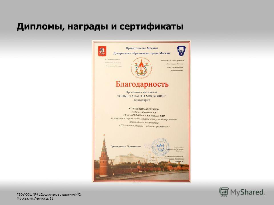 ГБОУ СОШ 41 Дошкольное отделение 2 Москва, ул. Ленина, д. 51 Дипломы, награды и сертификаты 4