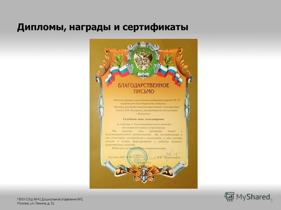 ГБОУ СОШ 41 Дошкольное отделение 2 Москва, ул. Ленина, д. 51 Дипломы, награды и сертификаты 8