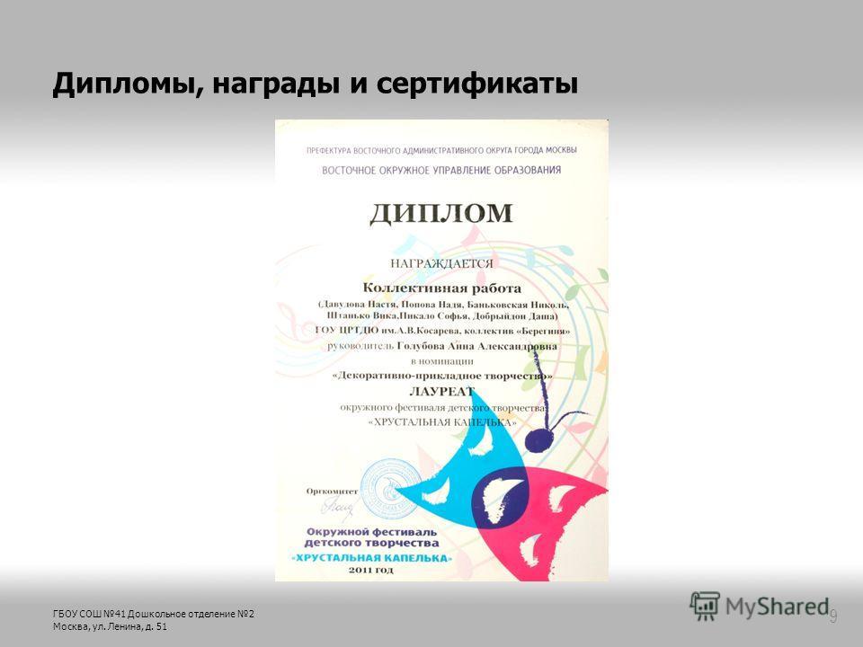 ГБОУ СОШ 41 Дошкольное отделение 2 Москва, ул. Ленина, д. 51 Дипломы, награды и сертификаты 9
