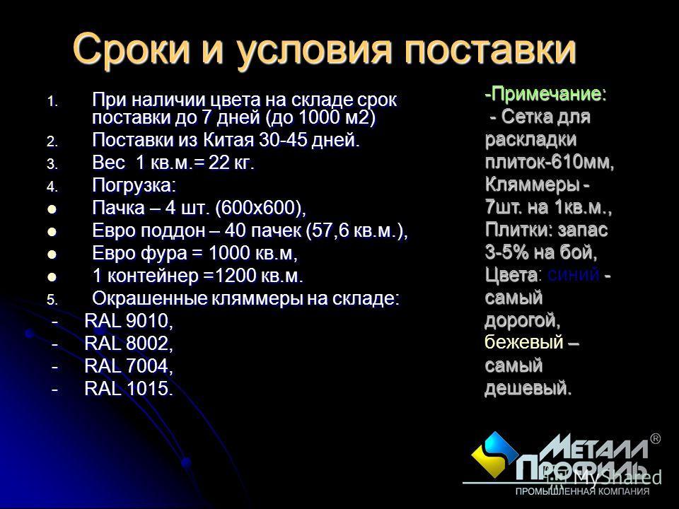 Элементы подконструкции и утепления Кронштейны – ККУ - 90х80, ККУ- 120х80, ККУ- 150х80, ККУ- 180х80, ККУ-230х80 Кронштейны – ККУ - 90х80, ККУ- 120х80, ККУ- 150х80, ККУ- 180х80, ККУ-230х80 Крепёжный профиль Г-образный – КПГ- 60х44х3000, Крепёжный проф