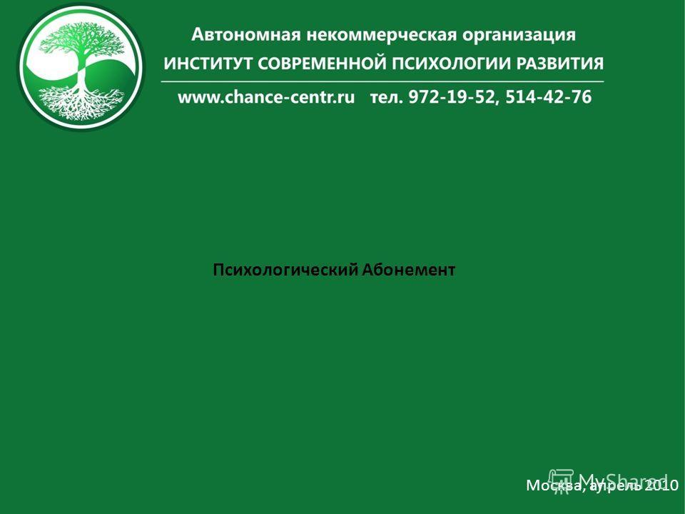 Психологический Абонемент Москва, апрель 2010