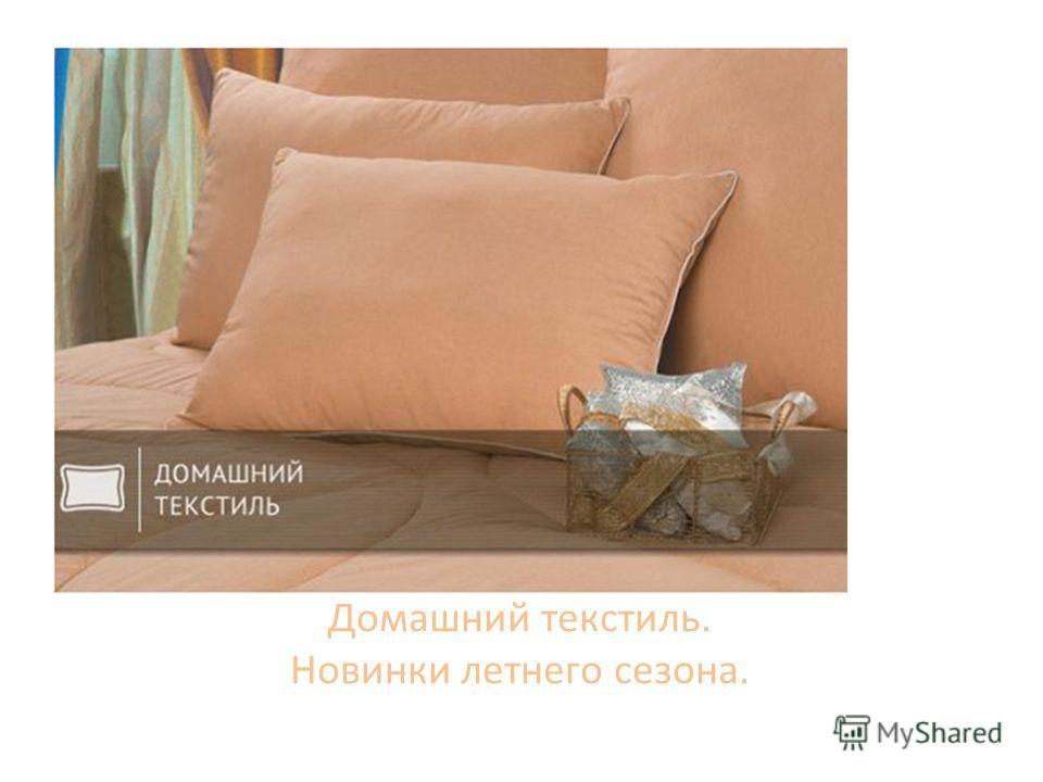 Домашний текстиль. Новинки летнего сезона.