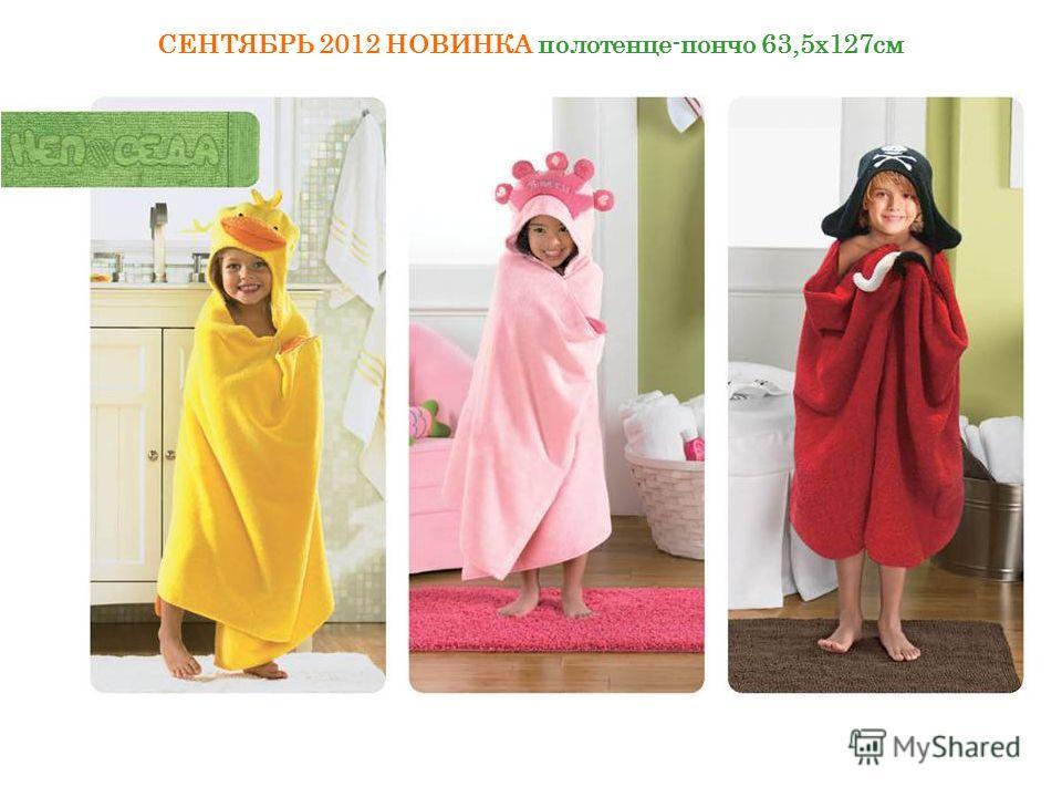 СЕНТЯБРЬ 2012 НОВИНКА полотенце-пончо 63,5х127см