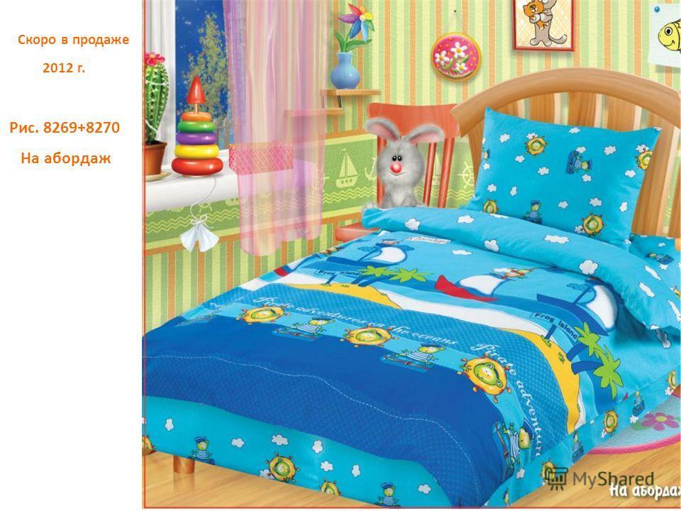 Скоро в продаже 2012 г. Рис. 8269+8270 На абордаж