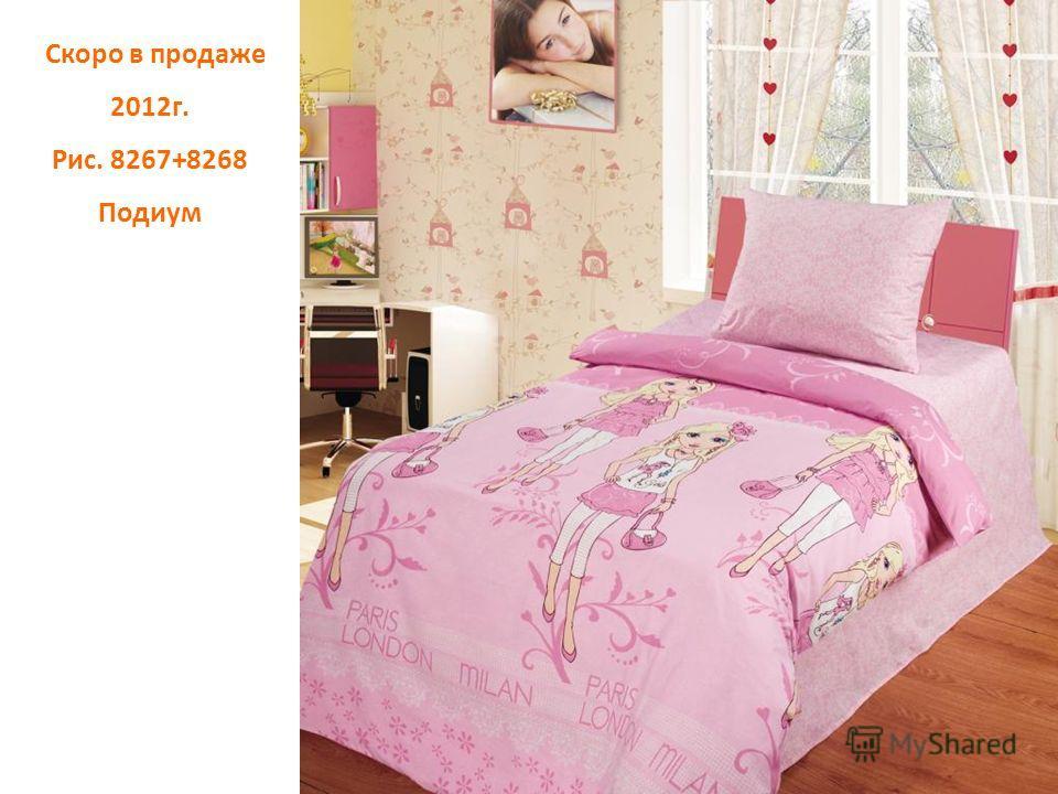 Скоро в продаже 2012г. Рис. 8267+8268 Подиум