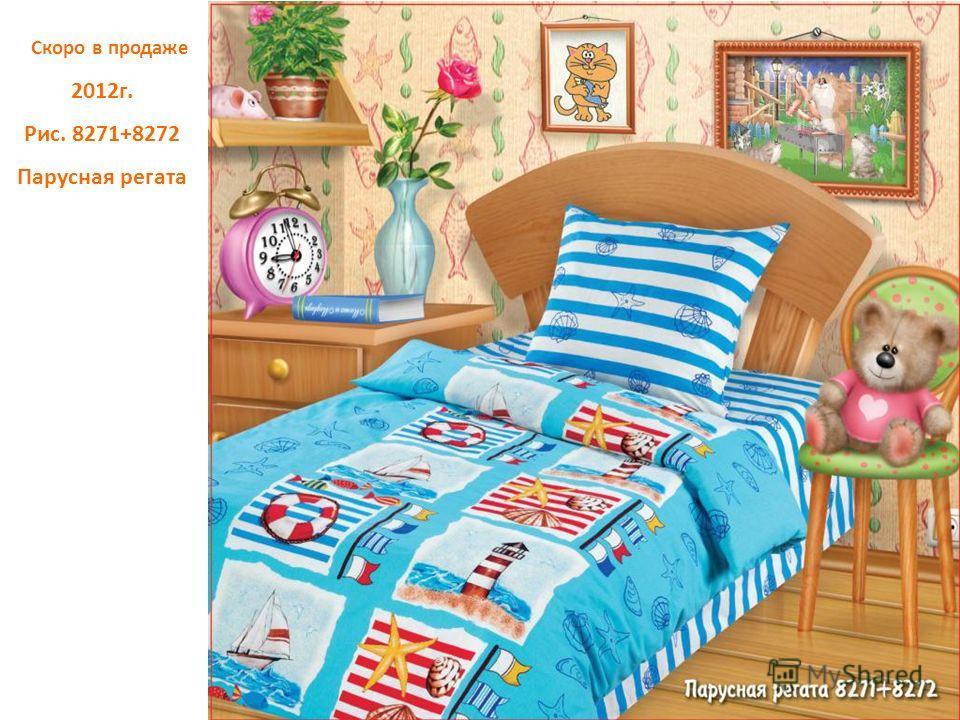 Скоро в продаже 2012г. Рис. 8271+8272 Парусная регата