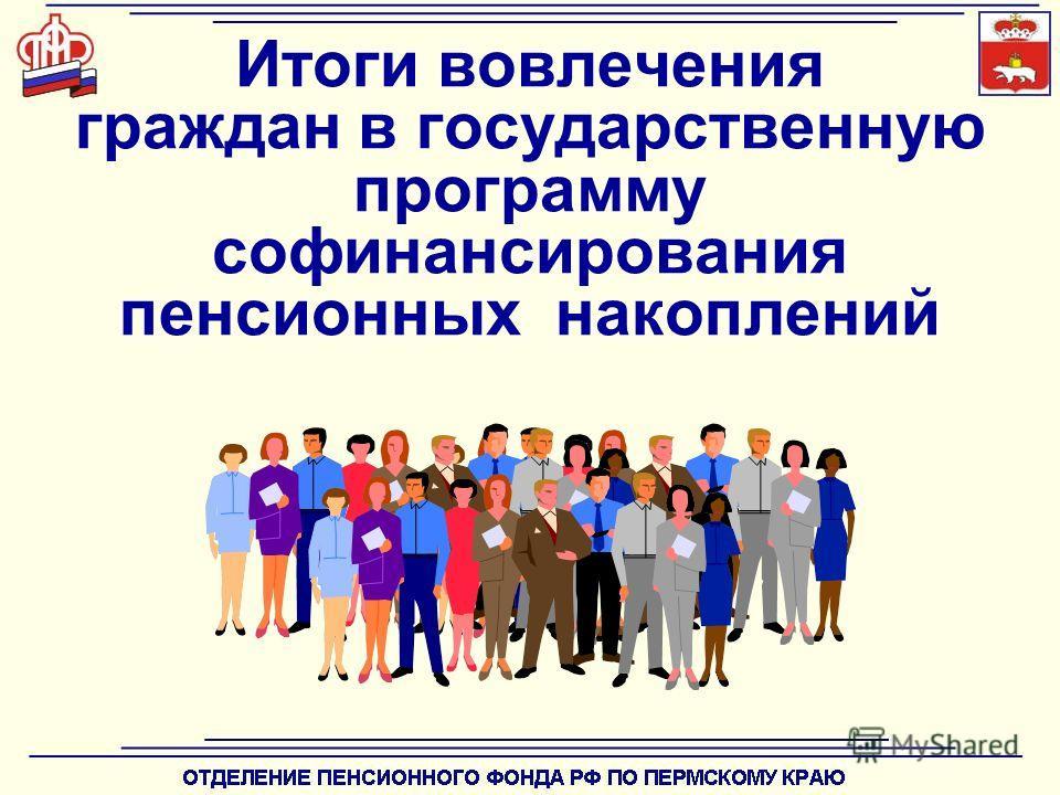 Итоги вовлечения граждан в государственную программу софинансирования пенсионных накоплений