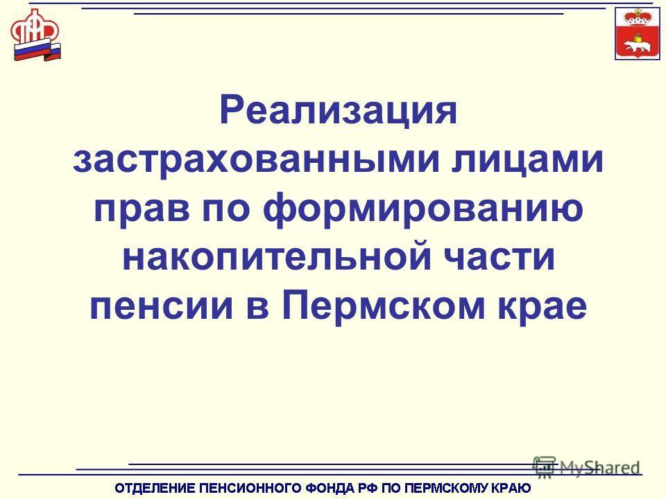 Реализация застрахованными лицами прав по формированию накопительной части пенсии в Пермском крае