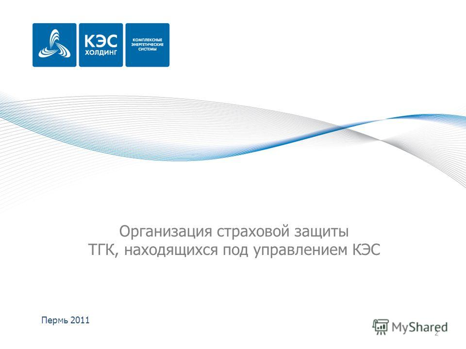 2 Организация страховой защиты ТГК, находящихся под управлением КЭС Пермь 2011