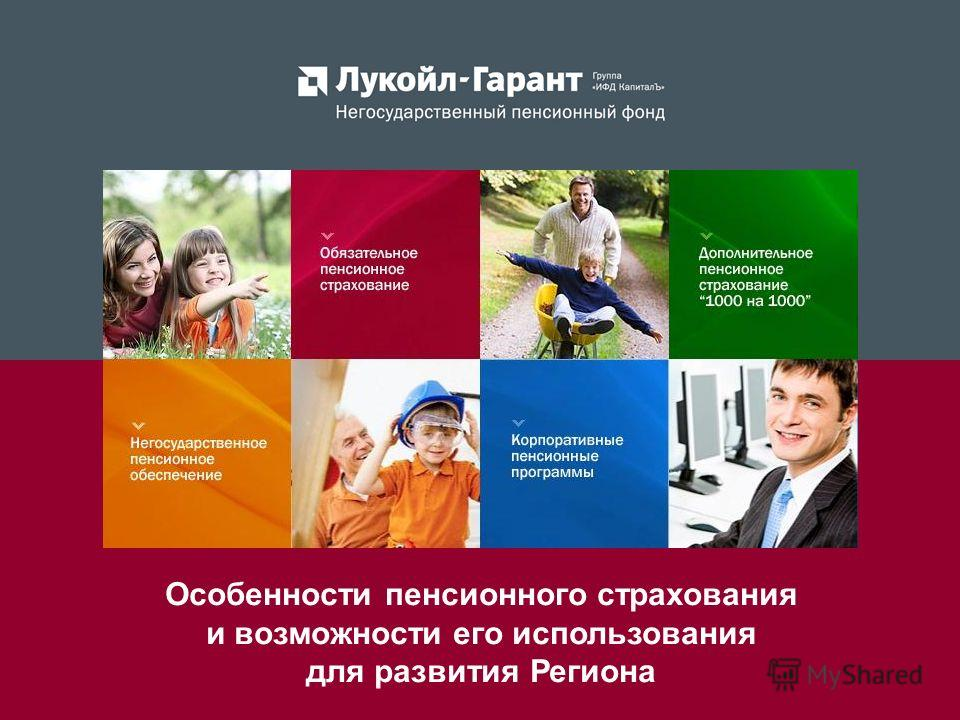 1 Особенности пенсионного страхования и возможности его использования для развития Региона