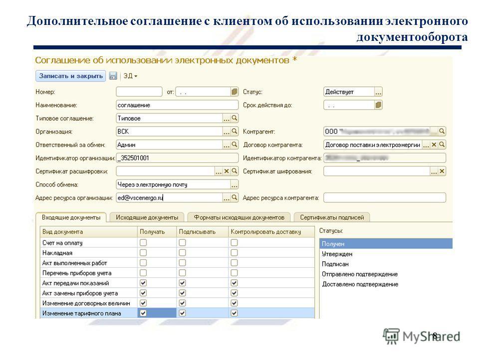 Дополнительное соглашение с клиентом об использовании электронного документооборота 8