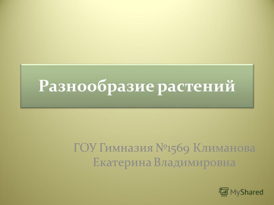 Разнообразие растений ГОУ Гимназия 1569 Климанова Екатерина Владимировна