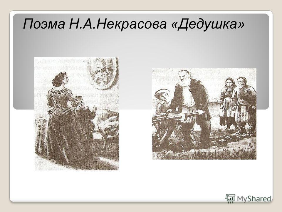 Поэма Н.А.Некрасова «Дедушка»
