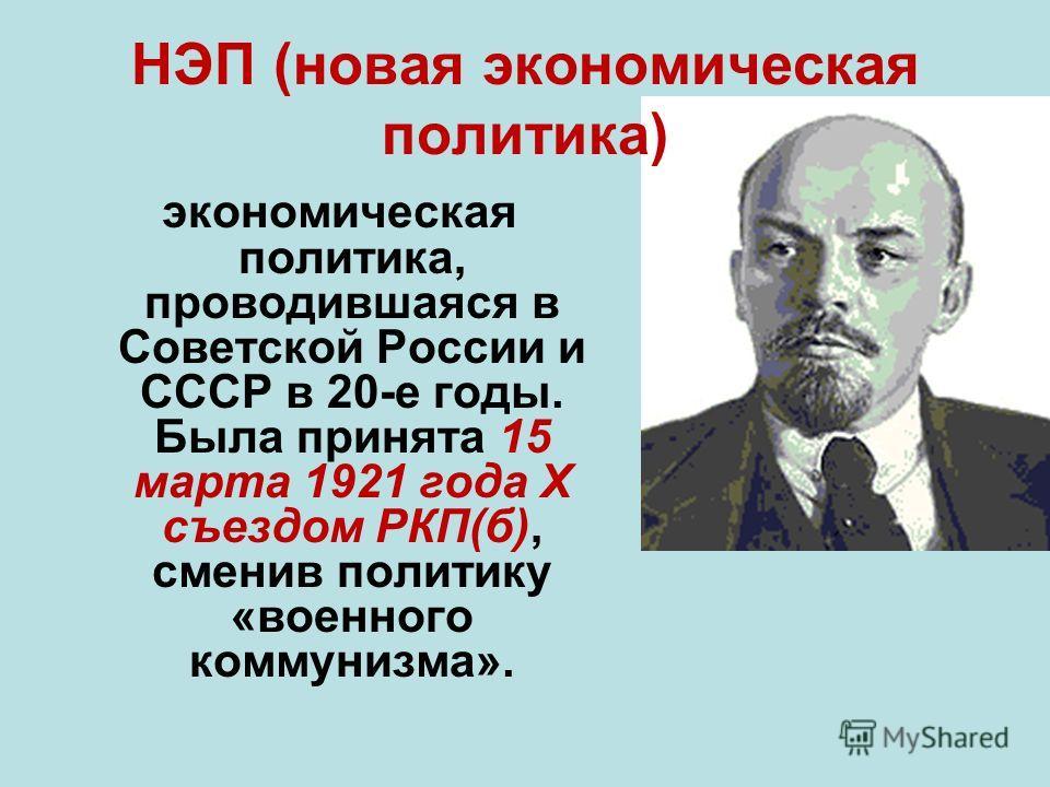 экономическая политика, проводившаяся в Советской России и СССР в 20-е годы. Была принята 15 марта 1921 года X съездом РКП(б), сменив политику «военного коммунизма». НЭП (новая экономическая политика)