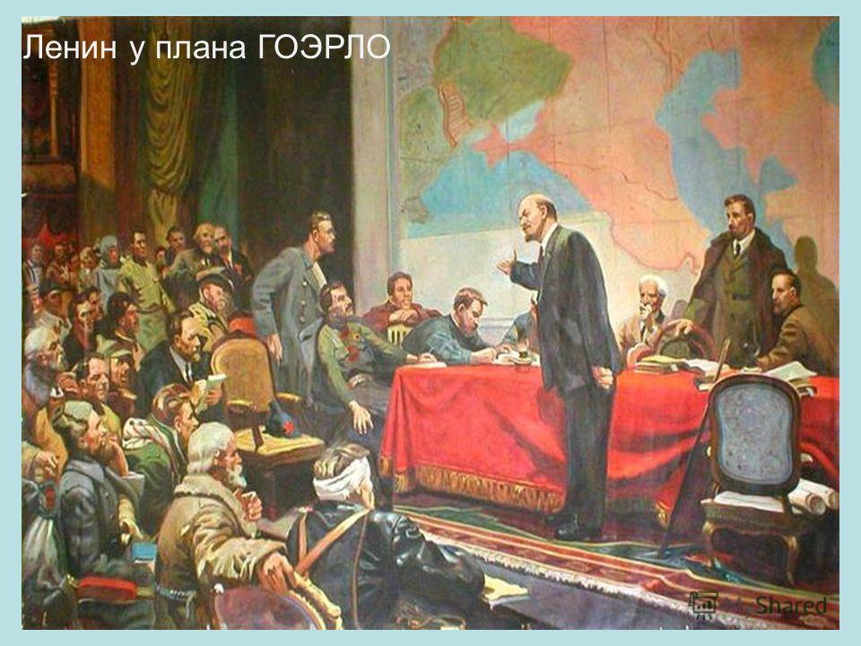 Ленин у плана ГОЭРЛО