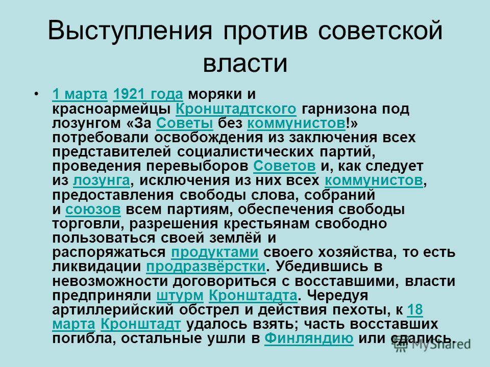 Выступления против советской власти 1 марта 1921 года моряки и красноармейцы Кронштадтского гарнизона под лозунгом «За Советы без коммунистов!» потребовали освобождения из заключения всех представителей социалистических партий, проведения перевыборов
