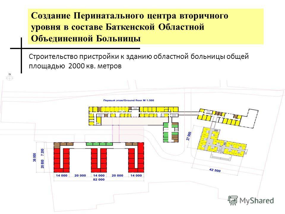 Создание Перинатального центра вторичного уровня в составе Баткенской Областной Объединенной Больницы Строительство пристройки к зданию областной больницы общей площадью 2000 кв. метров Infrastructure Master Plan Osh, Jalalabad, Batken, November 2013