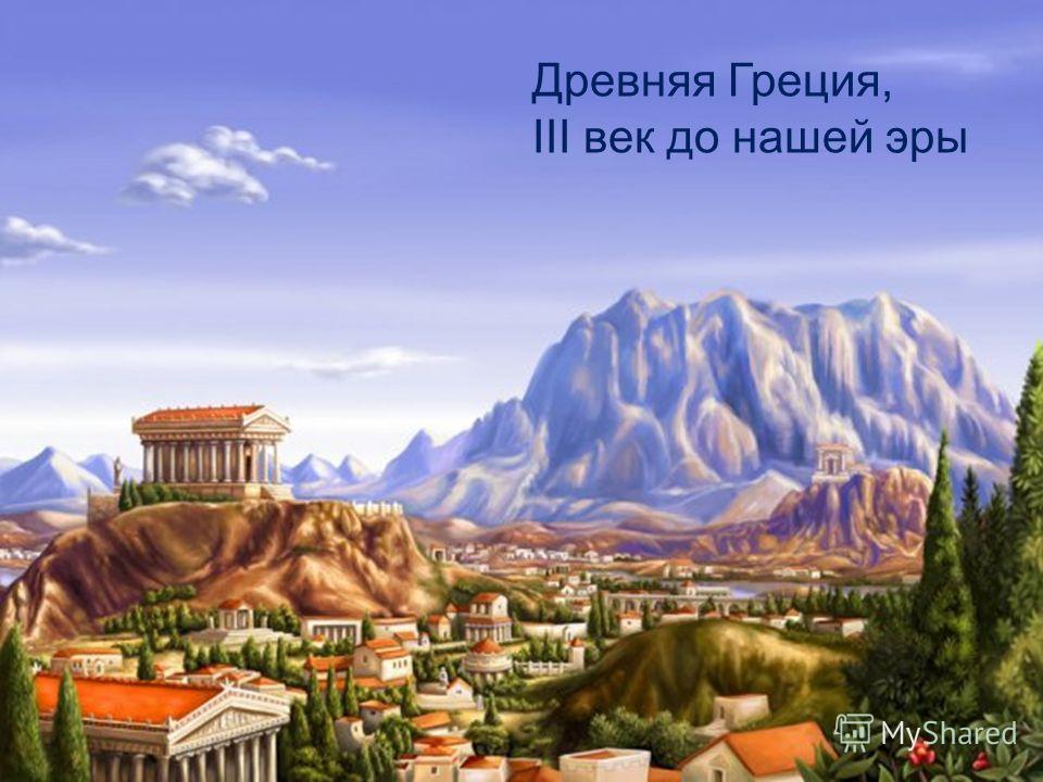 Архимедова сила Древняя Греция, III век до нашей эры