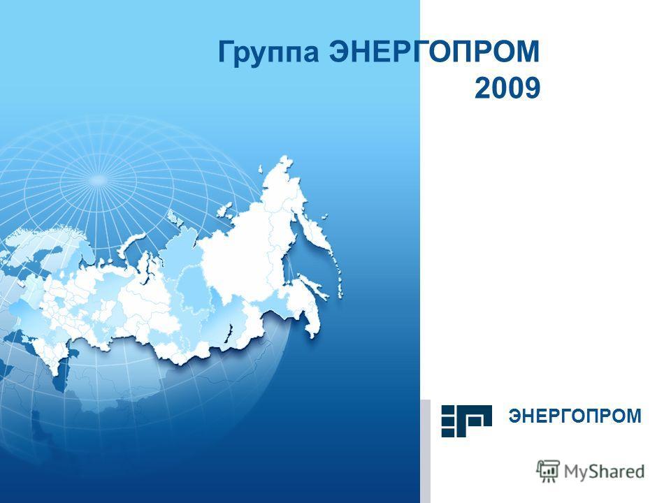 ЭНЕРГОПРОМ Группа ЭНЕРГОПРОМ 2009