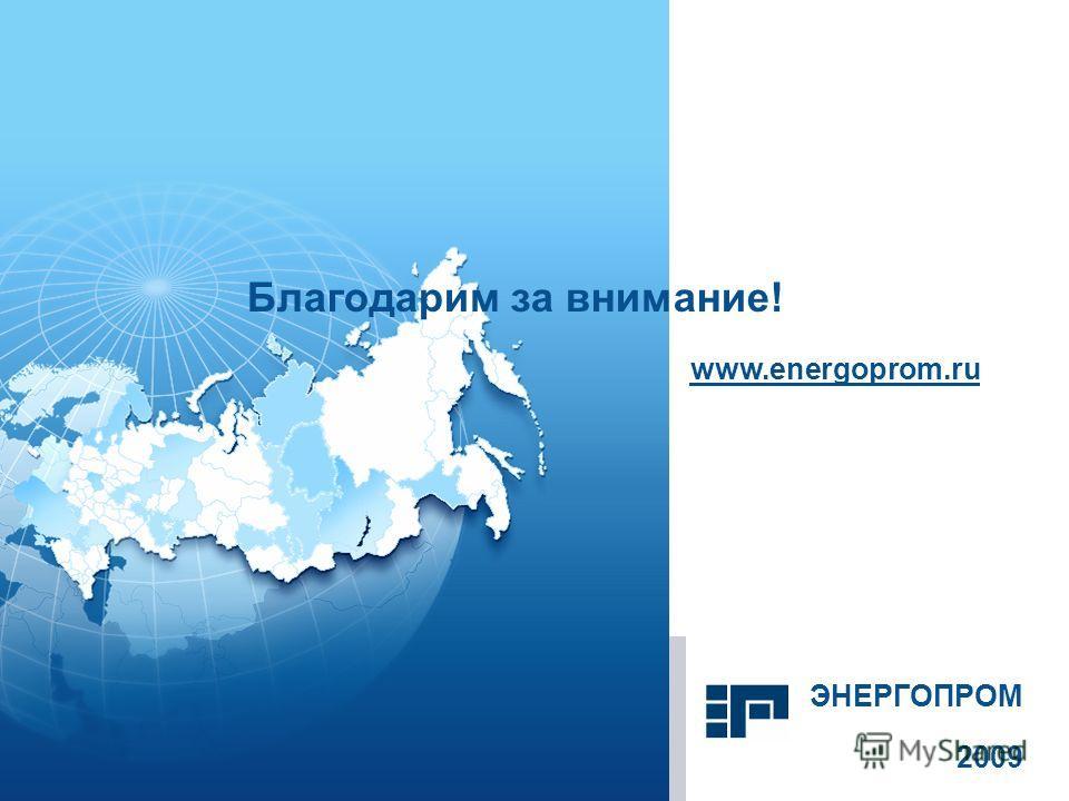 ЭНЕРГОПРОМ 2009 www.energoprom.ru Благодарим за внимание!