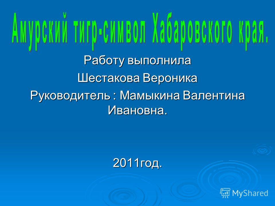 Работу выполнила Шестакова Вероника Руководитель : Мамыкина Валентина Ивановна. 2011год.