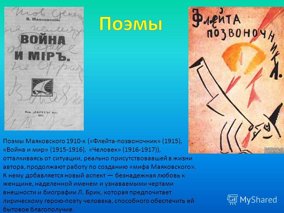 Поэмы Маяковского 1910-х («Флейта-позвоночник» (1915), «Война и мир» (1915-1916), «Человек» (1916-1917)), отталкиваясь от ситуации, реально присутствовавшей в жизни автора, продолжают работу по созданию «мифа Маяковского». К нему добавляется новый ас