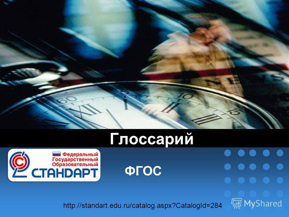 Глоссарий ФГОС http://standart.edu.ru/catalog.aspx?CatalogId=284