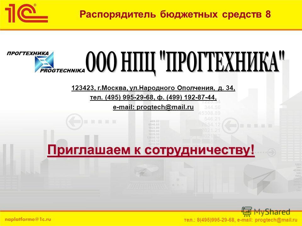 тел.: 8(495)995-29-68, e-mail: progtech@mail.ru Приглашаем к сотрудничеству! Распорядитель бюджетных средств 8 123423, г.Москва, ул.Народного Ополчения, д. 34, тел. (495) 995-29-68, ф. (499) 192-87-44, e-mail: progtech@mail.ru