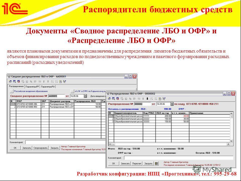 являются плановыми документами и предназначены для распределения лимитов бюджетных обязательств и объемов финансирования расходов по подведомственным учреждениям и пакетного формирования расходных расписаний (расходных уведомлений) Документы «Сводное
