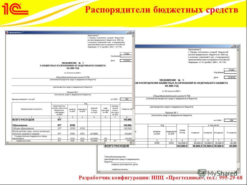 Разработчик конфигурации: НПЦ «Прогтехника», тел.: 995-29-68 Распорядители бюджетных средств