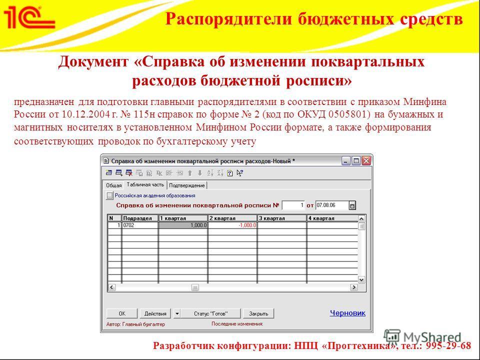 предназначен для подготовки главными распорядителями в соответствии с приказом Минфина России от 10.12.2004 г. 115н справок по форме 2 (код по ОКУД 0505801) на бумажных и магнитных носителях в установленном Минфином России формате, а также формирован