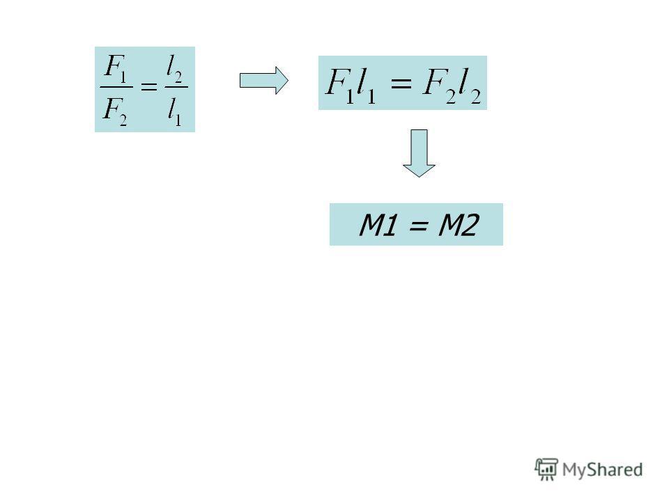 M1 = M2