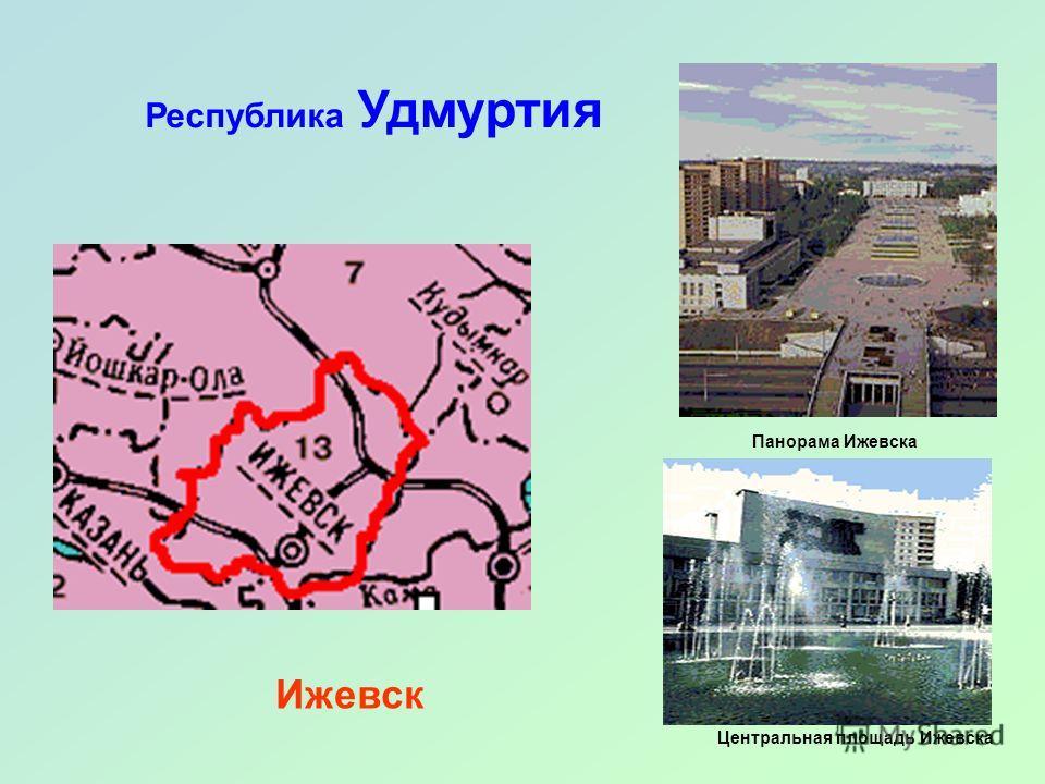 Республика Удмуртия ? столица Панорама Ижевска Центральная площадь Ижевска Ижевск