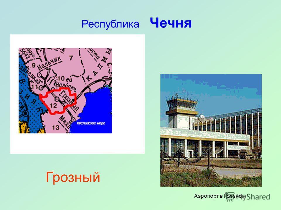 Республика Чечня ? столица Аэропорт в Грозном Грозный