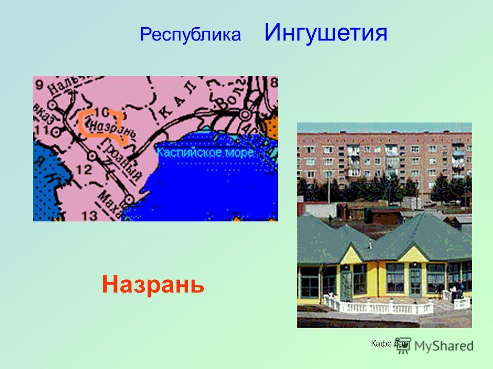 ? столица Республика Ингушетия Кафе бар Назрань