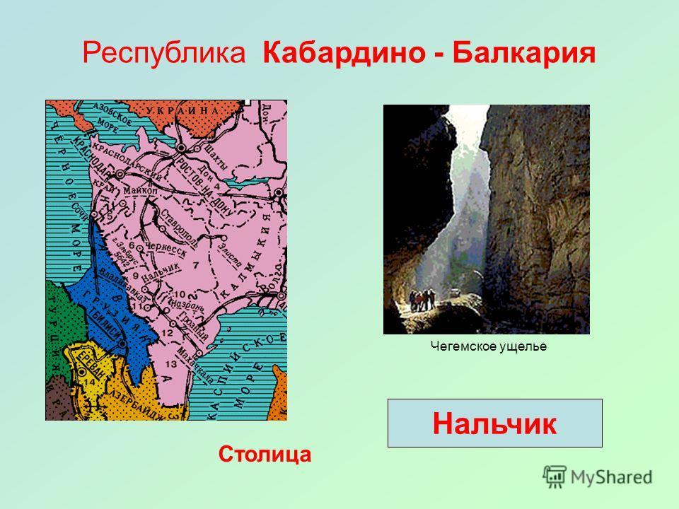 Республика Кабардино - Балкария Столица ? Чегемское ущелье Нальчик