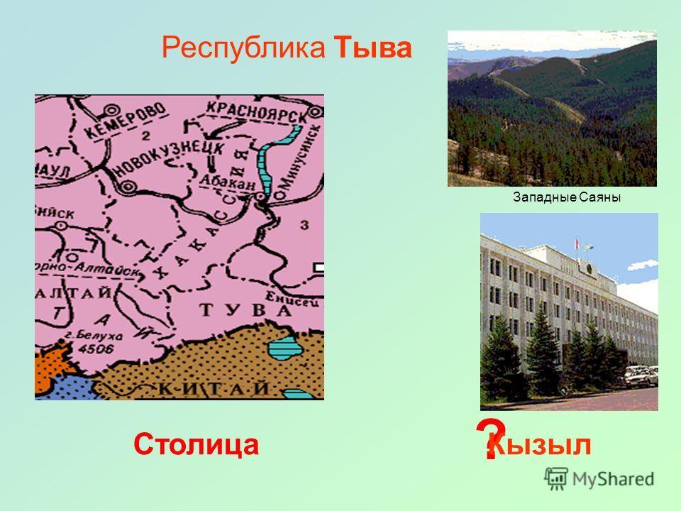 ? Столица Западные Саяны Кызыл Республика Тыва