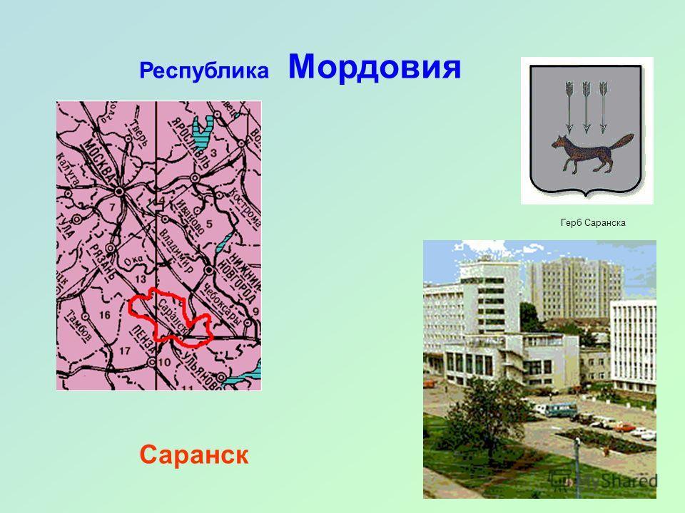 Республика Мордовия Герб Саранска Саранск ? столица